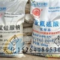现货供应云天化氟硅酸钠  氟硅酸钠最新报价 欢迎来电定购