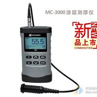 供应涂层测厚仪MC-3000A
