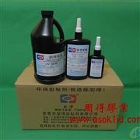 ITO玻璃夹层保护UV胶水