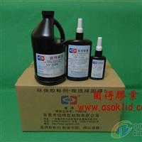ITO玻璃保护UV胶水