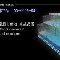 供应超市海鲜池(超市鱼缸)