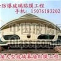 河北省艺术中心防爆玻璃贴膜