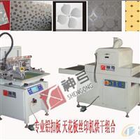 铝天花板丝印机