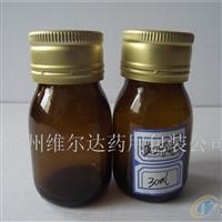棕色30ml模制药用玻璃瓶