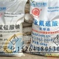 云天化氟硅酸钠品质保障 价格低
