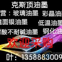 高硼硅3.3钢化油墨
