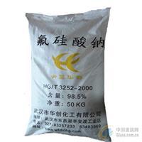 合肥氟硅酸钠