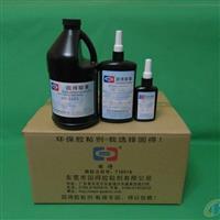 批发玻璃粘金属UV无影胶水UV-3181