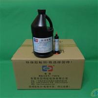 供应UV-3263微型扬声器UV胶