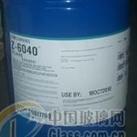 Z6040玻璃油墨偶联剂