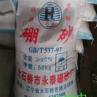 大石桥【十】硼砂质量稳定 价格