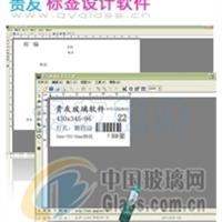 标签设计软件