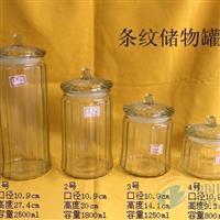 条纹储物罐