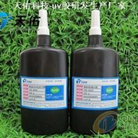 玻璃粘接金属系列用UV胶