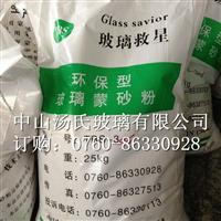汤氏环保型水性蒙砂粉