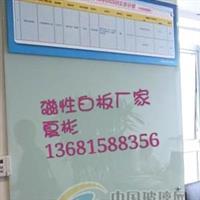 北京超白玻璃白板出售