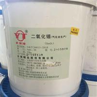 供应二氧化锡,云南锡业股份有限公司上海公司,其它,发货区:上海 上海 闵行区,有效期至:2015-12-19, 最小起订:10,产品型号: