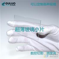 研究所 实验室超薄玻璃,洛阳古洛玻璃有限公司,原片玻璃,发货区:河南 洛阳 洛龙区,有效期至:2017-02-20, 最小起订:1,产品型号: