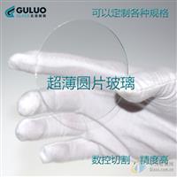 椭圆光学玻璃片,洛阳古洛玻璃有限公司,仪器仪表玻璃,发货区:河南 洛阳 洛龙区,有效期至:2017-07-26, 最小起订:1,产品型号: