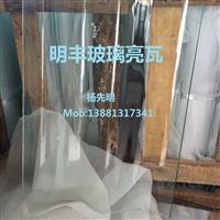 有哪些厂家供应玻璃亮瓦,夹江县明丰玻璃深加工厂 ,装饰玻璃,发货区:四川 乐山 夹江县,有效期至:2015-12-10, 最小起订:100,产品型号: