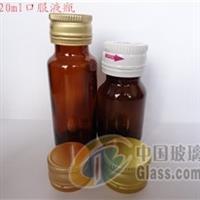 25ml钠钙药用玻璃瓶