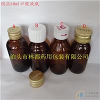 泊头林都现货供应30ml药用口服液玻璃瓶