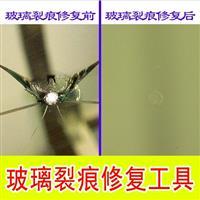 玻璃修复工具厂