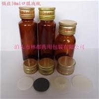 30毫升棕色口服液瓶