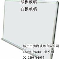 厂家直销黑板玻璃、白板玻璃