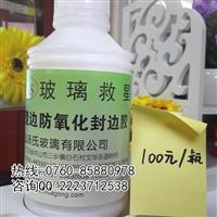 镜子抗氧化剂(抗氧化封边胶水)
