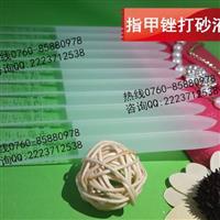 供应玻璃指甲锉蒙砂剂
