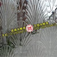 优质冰雕液生产开发商
