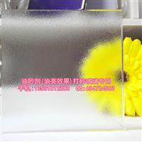 打磨砂玻璃专用油砂剂