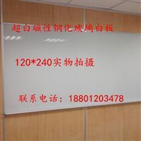 普通白板订做磁性超白白板
