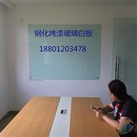 玻璃白板书写白板可定做尺寸