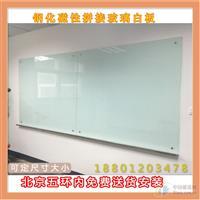 北京玻璃写字板磁性白板