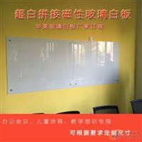 超白玻璃白板磁性玻璃白板安装