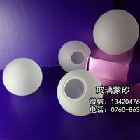 玻璃灯罩蒙砂粉 灯罩专业加工