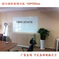 北京白板定制安装白板支架白板