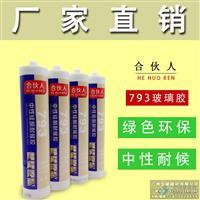 中性硅酮耐候密封胶透明玻璃胶