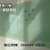 办公玻璃白板哑光雾化玻璃加工