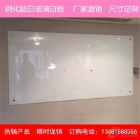 北京玻璃白板投影玻璃白板价格优质书写玻璃黑板