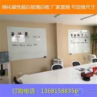 磁性玻璃白板 投影书写黑板照片墙软木板送货安装