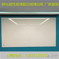 北京超白玻璃白板 会议室投影书写黑板