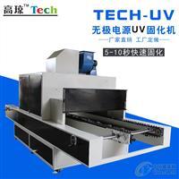 广州uv固化机设备 大型uv固化机厂家
