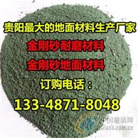 贵阳金刚砂耐磨地坪-贵阳金刚砂厂家13348718048