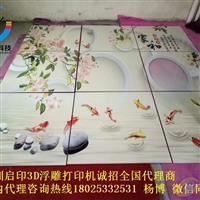哈尔滨5D视觉玻璃浮雕画uv打印机