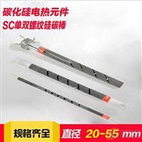 高温电热元件/硅碳棒/硅钼棒/发热元件/耐高温材料