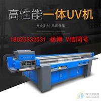 2513理光uv3D浮雕打印机