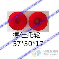 中空玻璃辅材 聚氨酯轮 德佳设备托轮厂